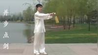 邱慧芳42式太极剑教学第二式《并步点剑》