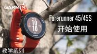【教学】Forerunner 45/45S:开始使用