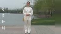 邱慧芳42式太极剑教学第三式《弓步斜削》