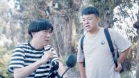 陈翔六点半:问路遇到好心人,但两人却干了件很蠢的事!