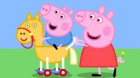 越看越精彩!猪爸爸带小猪佩奇和乔治去哪玩?乔治学会骑马了吗?儿童趣味游戏玩具故事