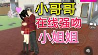 樱花校园模拟器:小哥哥在线强吻小姐姐!如果你是小姐姐会怎么样呢?