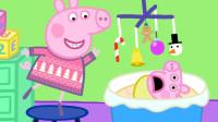 超奇怪!小猪佩奇看到谁睡在婴儿床?是乔治吗?可是为何却不见了?儿童趣味游戏玩具故事
