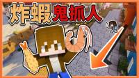 【巧克力】『Minecraft:炸虾鬼抓人』鬼拿炸虾来抓人?谁都逃不出我的手掌心!