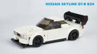 乐高MOC拼装Nissan日产Skyline GT-R R34超级跑车积木