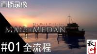 【黑相集: 棉兰号】直播录像 01