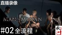 【黑相集:棉兰号】直播录像 02