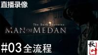 【黑相集:棉兰号】直播录像 03