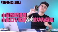 「白问NO.88」小屏旗舰机推荐 品牌分化 小米OV联盟抗华为荣耀