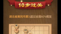 天天象棋_残局挑战_第140期_2019年9月2日10步过关