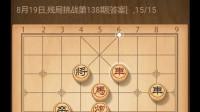 天天象棋_残局挑战_第138期官网答案个人收藏