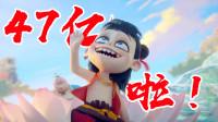 《哪吒之魔童降世》破47亿,国外票房持续利好,或成中国影史冠军!