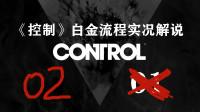 【控制CONTROL】02 这是死得莫名其妙的游戏