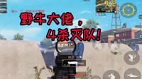 和平精英:小刘野牛轻松4杀灭队,就问你服不服?