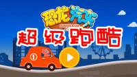 08 宝宝巴士亲子游戏,恐龙汽车DIY游戏,超级好玩的小恐龙跑酷