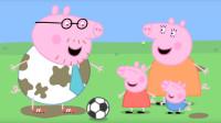 发生啥事?猪爸爸打电话请来维修师傅做什么呢?小猪佩奇趣味玩具故事