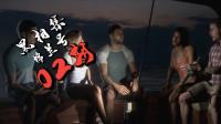 老池热游《黑相集:棉兰号》02期 出海找宝藏