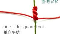 春晓记忆 | diy编绳小白的基础中国结教程之单向平结