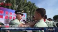 解放军和武警各部队以多种形式组织士兵退役仪式