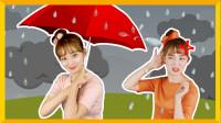 生活童话之我要自己撑伞 | 爱丽和故事