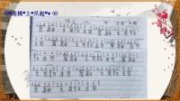 1、仙翁操(2018.5)
