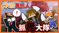 【巧克力】『Minecraft:炸虾鬼抓人』谁说只有鬼可以抓人?我们是抓鬼大队!