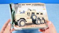 开箱试玩免胶的快拼军事玩具车,美洲狮6*6战车