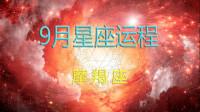 九月星座运程:摩羯座的9月运势概要