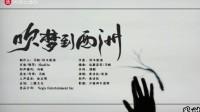 【时笙】恋恋故人难/妖扬/黄诗扶-《吹梦到西洲》MV