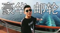 上海豪华邮轮之旅,看见了非常壮观的海景!鲤鱼Ace的日常