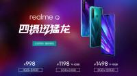 最强千元机?998起!Realme Q发布 专业对标红米Note8