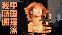 """从""""瘦人""""到""""新裤子"""",想要在中国摇滚界留名的日本人Hayato"""