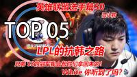 LOL:UZI的抗韩之路,兄弟!S3的世界冠军我会帮你们拿回来的!