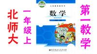 北师大版 小学数学一年级上册 2讲-玩具 同步教学