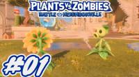 【芦苇】可算等到你们了-植物大战僵尸和睦小镇保卫战#01