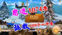 09 熊出没机甲熊大游戏 前进1074米 拯救了109个小坏蛋