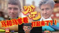 英国父子看《哪吒之魔童降世》想法各不同:会中文是多么重要!