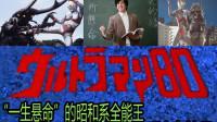 """奥特杂谈:""""一生悬命""""的昭和系全能王——爱迪奥特曼"""