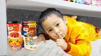 超好笑!萌宝小正太怎么躲在衣柜里?他悄悄吃掉了什么东西?儿童亲子趣味游戏玩具故事