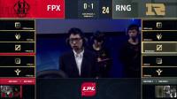 2019LPL夏季赛决赛RNG vs FPX_2