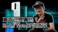 「小白测评」真香还是真热?Redmi Note8Pro测评 G90T对决麒麟810