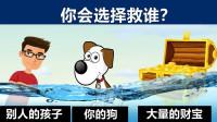 脑力测试:孩子、狗和财宝,你会选择救谁呢?