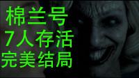 【黑相集:棉兰号】七人存活完美结局电影化全流程:序章