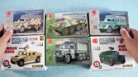 开箱试玩4款快拼军事车辆,BTR-80、M35、闪电、悍马
