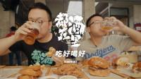 爱酒之人定有美食相伴:精酿啤酒纪录片《都在酒里》第一集《吃好喝好》丨机核
