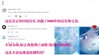 老外看中国:外国网友评论中国古风纯音乐:承载了五千年的历史和文化!
