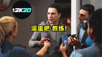 【布鲁】NBA2K20 生涯模式第一期:我叫布鲁!滚蛋吧,教练!