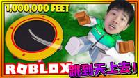 小飞象解说✘Roblox弹跳模拟器 一双神奇的鞋子,让我体验飞一般的感觉!乐高小游戏