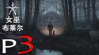 《女巫 布莱尔》全剧情流程 第三期 回忆还是幻觉