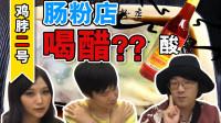 在广州品尝正宗治愈的肠粉!但是山下怎么?#28304;?#20102;……?